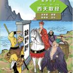 หนังสืออ่านนอกเวลาภาษาจีนเรื่องไซอิ๋ว ตอนเดินทางสู่ชมพูทวีป学汉语分级读物(第2级):西游记(2西天取经)