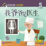 轻松猫 · 中文分级读物(幼儿版)第2级5:我爷爷是医生 Smart Cat · Chinese Graded Reader (Kindergarten's Edition) Level 2-5: My Grandpa is A Doctor