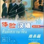 体验汉语:商务篇(泰语版)(附赠CD光盘1张) สัมผัสภาษาจีนฉบับติดต่อธุรกิจในเมืองจีน+CD