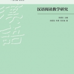 On the Teaching of Chinese Reading 汉语阅读教学研究