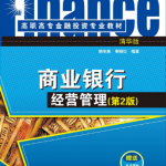 Commercial Bank Management (Textbook) 商业银行经营管理(教材)
