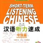 汉语听力速成•中级篇(第2版)(附赠MP3光盘1张) Short-Term Listening Chinese - Intermediate + MP3