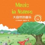 หนังสืออ่านนอกเวลาภาษาจีนเรื่องดนตรีกลางธรรมชาติ + CD