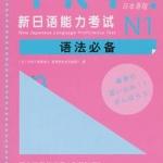 Try! New Japanese Language Proficiency Test N1 + MP3 TRY!新日语能力考试N1语法必备(日本原版)(附MP3光盘)