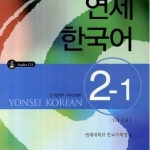 หนังสือเรียนภาษาเกาหลีระดับ 2-1 + CD (Yonsei Korean 2-1 English Version)
