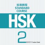 HSK标准教程2 教师用书 HSK Standard Course 2 Teacher's Book หนังสือข้อสอบ HSK Standard Course ระดับ 2 (คู่มือครู)