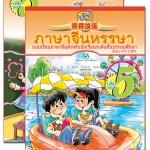 ภาษาจีนหรรษา 5 (แบบเรียนภาษาจีนสำหรับนักเรียนชั้นประถมศึกษา)+แบบฝึกหัด+CD开开汉语(练习册)(泰国小学中文课本)(第5册)(附光盘)