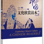 中国文化欣赏读本(汉英对照)(下)Exploring Chinese Culture - A Chinese Reader Ⅱ