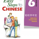 Easy Steps to Chinese Textbook 6 + CD 轻松学中文6(课本)(附光盘1张)
