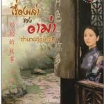 เรื่องเล่าของอาม่า ตำนานอักษรจีน / เมฆจรัสสี แปล