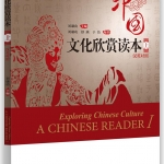 中国文化欣赏读本(上)(汉英对照) Exploring Chinese Culture - A Chinese Reader Vol. 1