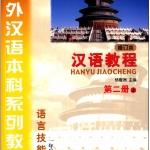 แบบเรียนภาษาจีน Hanyu Jiaocheng 2-1 (2上) 汉语教程(修订本)第2册(上)(附MP3光盘1张)
