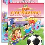 ภาษาจีนหรรษา 6 (แบบเรียนภาษาจีนสำหรับนักเรียนชั้นประถมศึกษา)+แบบฝึกหัด+CD 开开汉语(练习册)(泰国小学中文课本)(第6册)(附光盘)