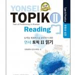 Yonsei TOPIK II Reading (연세 토픽2 읽기)