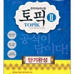 TOPIK II Short-Term Completion +MP3 ฉบับเร่งรัด 한국어능력시험 TOPIK(토픽)2 단기완성 2017