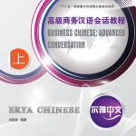 Erya Chinese: Business Chinese: Advanced Conversation 1 +CD