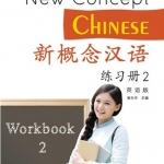 หนังสือเรียนภาษาจีน New Concept Chinese แบบฝึกหัดเล่ม 2 新概念汉语(英语版)练习册 2