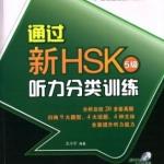 Succeed in New HSK (Level 5): Classified Listening Drills 通过新HSK:听力分类训练(5级)(附MP3光盘1张)