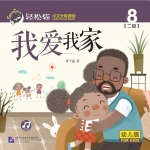 轻松猫 · 中文分级读物(幼儿版)第2级8:我爱我家 Smart Cat · Chinese Graded Reader (Kindergarten's Edition) Level 2-8: I Love My Family
