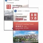 """发展汉语(第2版)高级听力(Ⅰ)(练习与活动+文本与答案,含1MP3)Developing Chinese (2nd Edition) Advanced Listening Course I(Including """"Exercises and Activities"""" & """"Scripts and Answers"""")+MP3"""