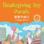 หนังสืออ่านนอกเวลาภาษาจีนเรื่องขบวนพาเหรดวันขอบคุณพระเจ้า + CD