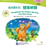 Chinese Graded Readers(Beginner): Dongdong the Golden Monkey-The Way Home+CD