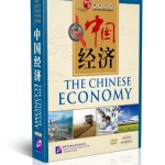 Narration of China: The Chinese Economy + DVD讲述中国课件系列中国经济 (附DVD-ROM光盘)