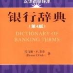 พจนานุกรมคำศัพท์ด้านการธนาคาร