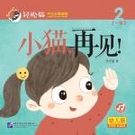 轻松猫 · 中文分级读物(幼儿版)第1级2:小猫,再见!Smart Cat · Chinese Graded Reader (Kindergarten Edition) Level 1-2: Kitten, goodbye!