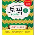 New TOPIK 2 - EBS TOPIK 2 (2017) Writing