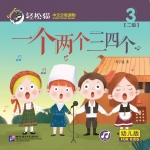 轻松猫 · 中文分级读物(幼儿版)第2级3:一个两个三四个 Smart Cat · Chinese Graded Reader (Kindergarten's Edition) Level 2-3: One Two Three Four