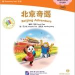 Elementary Level: Modern Fiction - Beijing Adventure + CD 中文小书架:北京奇遇(初级)(附1CD)