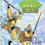 หนังสืออ่านนอกเวลาภาษาจีนเรื่องไซอิ๋ว ตอนเห้งเจียตัวปลอม学汉语分级读物(第2级):西游记(4真假猴王)