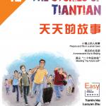 หนังสืออ่านนอกเวลาภาษาจีน นิทานการ์ตูนภาษาจีนเรื่องของเทียนเทียน 4E+MPR 天天的故事4E+MPR The Stories of Tiantian 4E+MPR