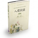 Poetic Remarks In The Human World 人间词话(汉英对照)
