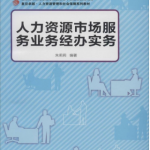 Human Resources Business Marketing Services (Textbook) 人力资源市场服务业务经办实务:教材