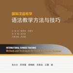 International Chinese Teaching: Methods and Techniques for Teaching Chinese Grammar 国际汉语教学:语法教学方法与技巧