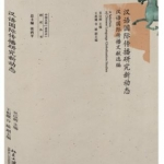 A Selection of Chinese Language Globalization Studies 汉语国际传播文献选编