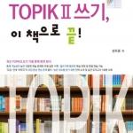 TOPIK(토픽2) 쓰기, 이 책으로 끝! Topik 2, Writing