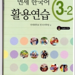 แบบฝึกหัดหนังสือเรียนภาษาเกาหลีระดับ 3-2 + CD (Yonsei Korean Workbook 3-2)