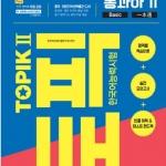 New TOPIK II (2018) +MP3 + สมุดคำศัพท์