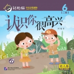 轻松猫 · 中文分级读物(幼儿版)第2级6:认识你很高兴 Smart Cat · Chinese Graded Reader (Kindergarten's Edition) Level 2-6: Nice to Meet You