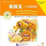 นิทานไซอิ๋ว ตอนปีศาจกระดิ่งทอง (The Monkey King and the Golden Bell Demon) +CD