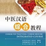 Chinese for Traditional Chinese Medicine: Integrated Course + MP3 中医汉语综合教程(附光盘)