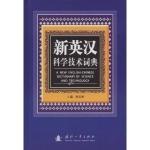 พจนานุกรมคำศัพท์วิทยาศาสตร์และเทคโนโลยีอังกฤษ-จีน