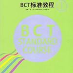 BCT Standard Course 1 BCT标准教程1