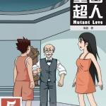 หนังสืออ่านนอกเวลาภาษาจีนเรื่อง Muton's Love 5 基因超人(5)