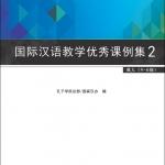 บทเรียนสำหรับการสอนภาษาจีนสำหรับต่างชาติ ระดับ2 (Exemplary Lessons of International Chinese Teaching 2)