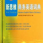 พจนานุกรมภาษาจีนเพื่อธุรกิจ (อังกฤษ-จีน)