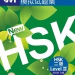 Simulated Tests of the New HSK (Level 2) + MP3 新汉语水平考试模拟试题集HSK(2级)(附MP3光盘1张)
